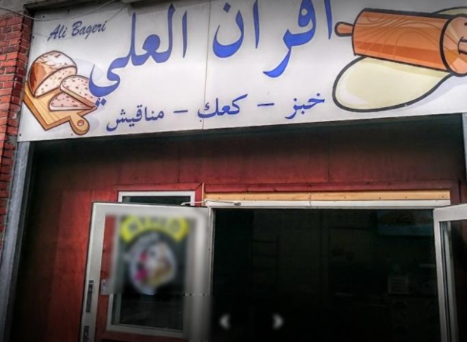 Ali Bageri