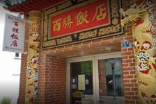 Bai Sheng